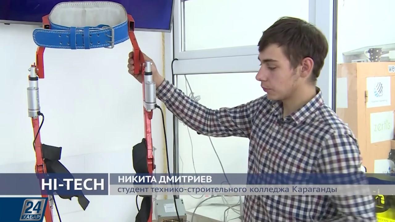 Карагандинские студенты создали экзоскелет для инвалидов