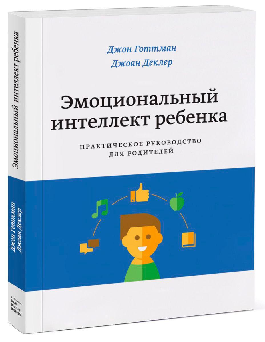 Готтман Д., Деклер Д.: Эмоциональный интеллект ребенка. Практическое руководство для родителей