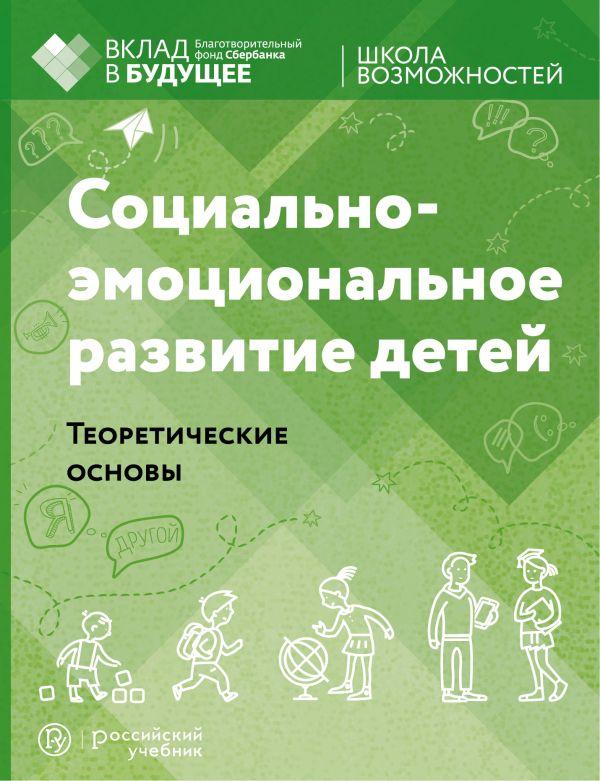 Социально-эмоциональное развитие детей. Теоретические основы