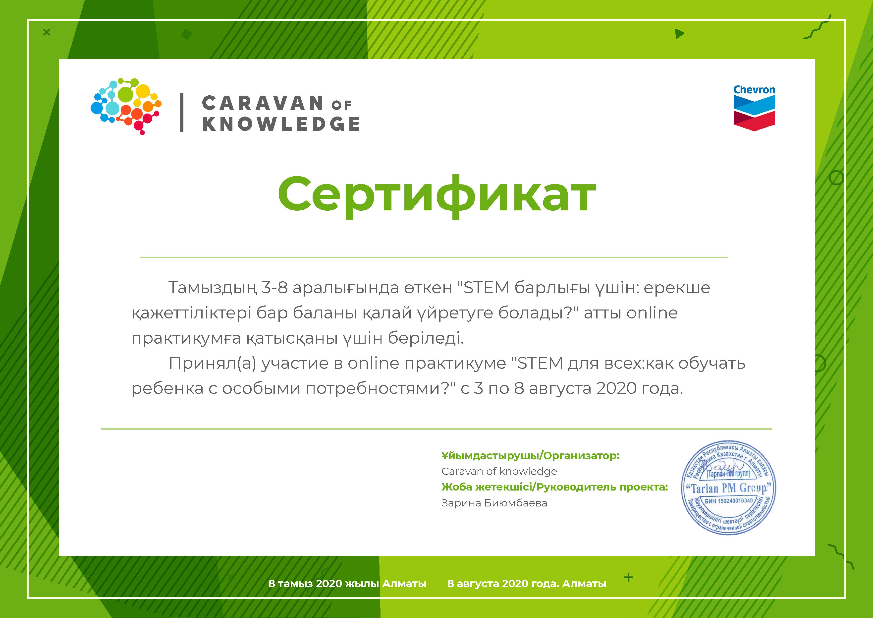 Получить сертификат курса