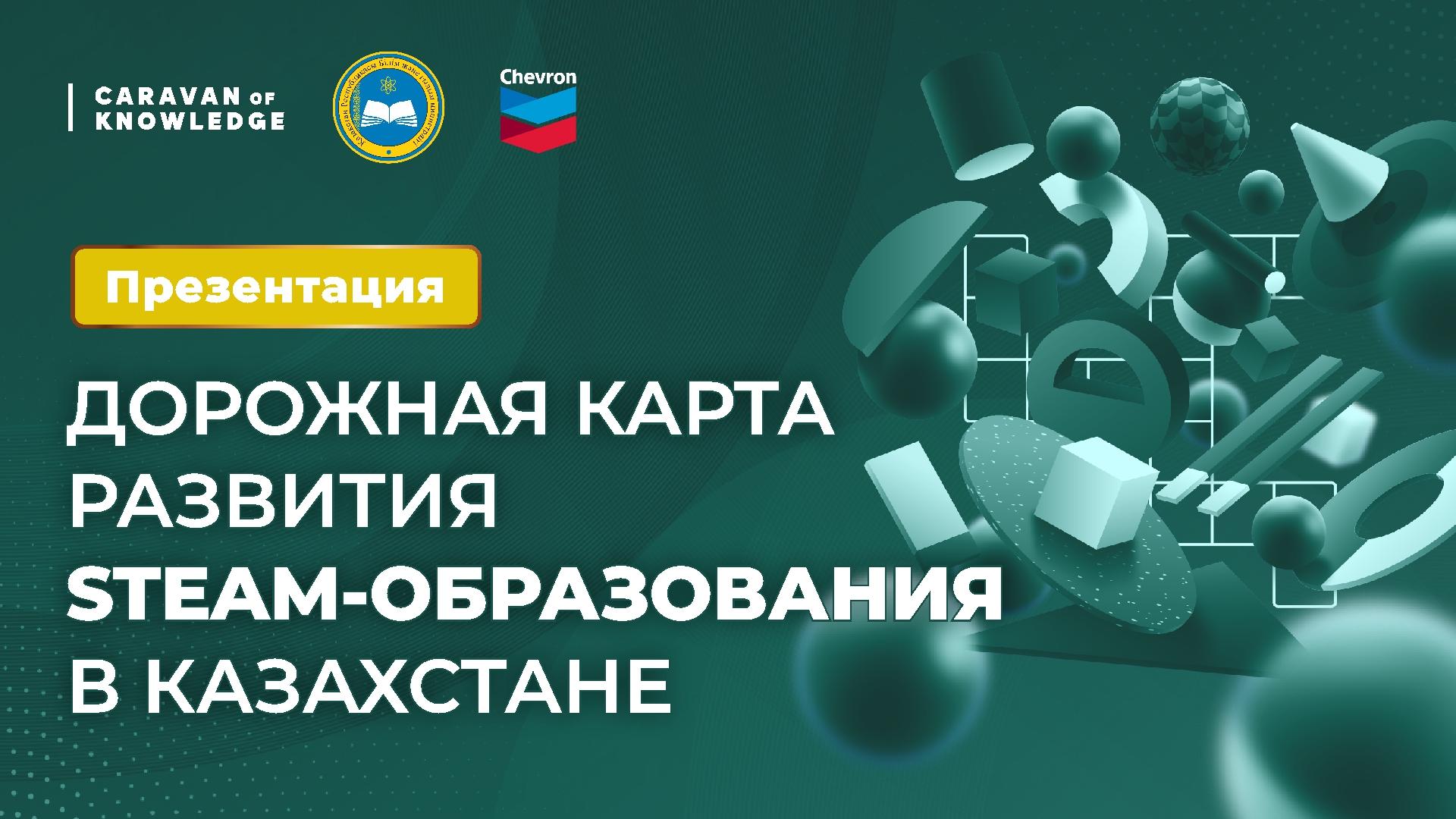 Дорожная карта развития STEAM образования в Казахстане
